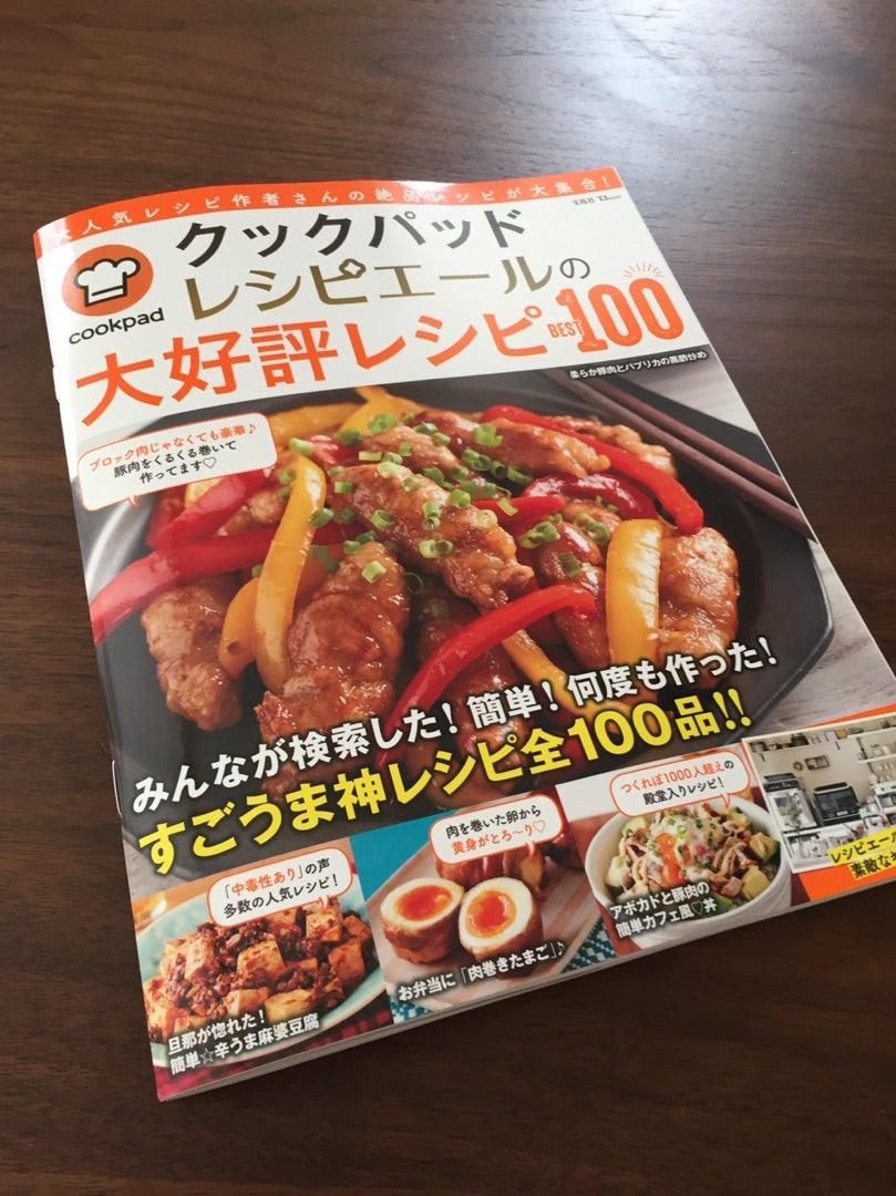 クックパッド新刊レシピ掲載♡コラボ料理教室とドラマ、夕食