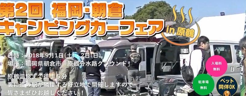 福岡・朝倉キャンピングカーフェア in 原鶴