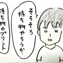 男子高校生、ポロシャツに苦戦の記事に添付されている画像