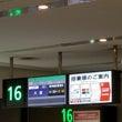 大阪に出張VIPコー…