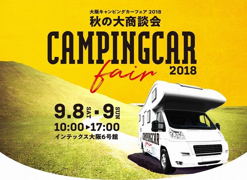 大阪キャンピングカーフェア2018秋の大商談会