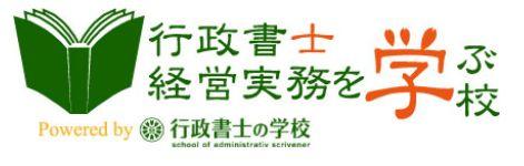 行政書士経営実務を学ぶ学校