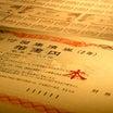 いわゆる日本の借金問題