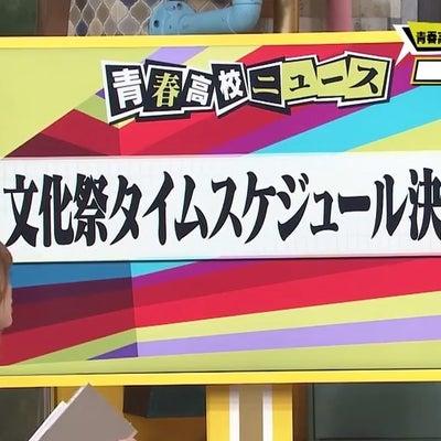 【2018.08.13~2018.08.17】青春高校3年C組 日比野芽奈ちゃんの記事に添付されている画像