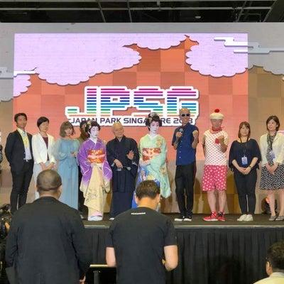 JPSG(ジャパンパークシンガポール)公演に出演しましたの記事に添付されている画像
