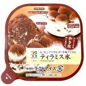 【セブン】ケーキみたいにかわいい☆セブンプレミアム もこもこティラミス氷