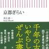 本当の京都を知りたいなら★男の茶道/沼尻宗真の画像