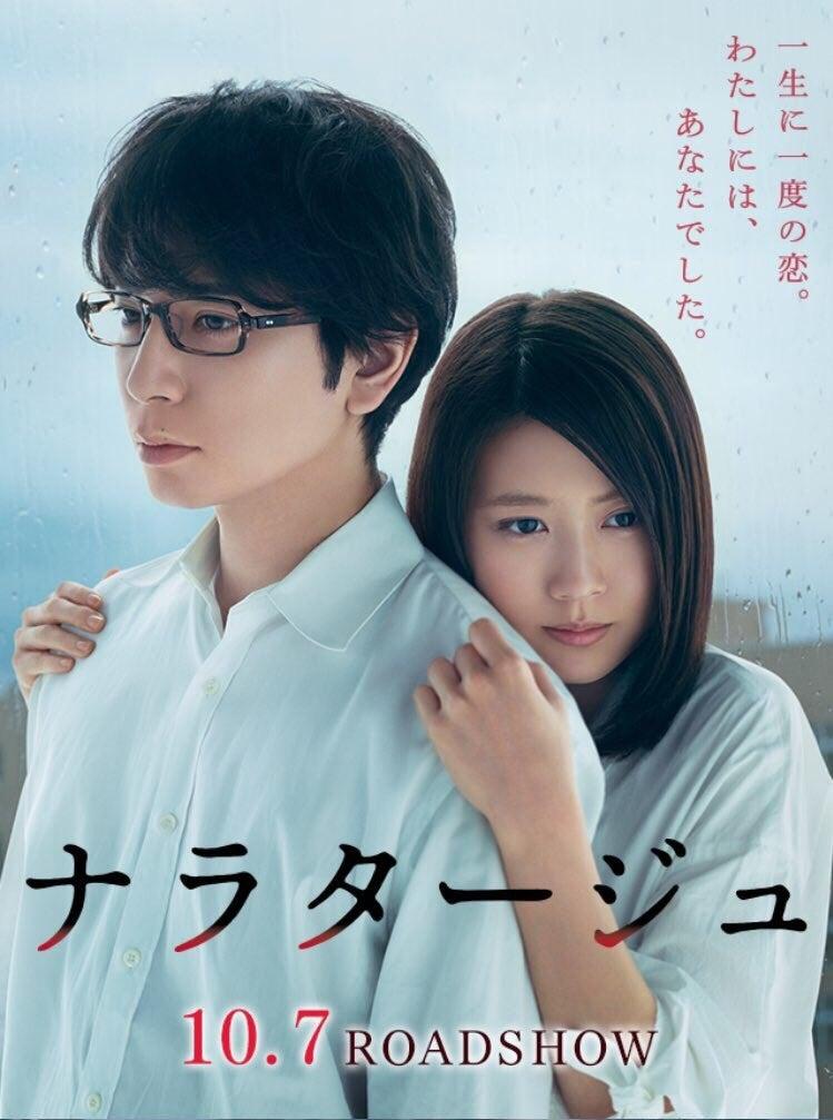 映画批評「ナラタージュ」29点 ネチネチ恋愛映画!それはメンへラの ...