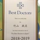 Best Doctors in Japan 2018-2019 に選ばれましたの記事より
