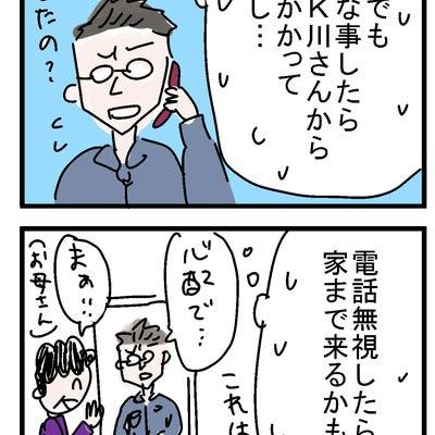 アラ子バイト漫画43 ~会社の辞め方~の記事に添付されている画像