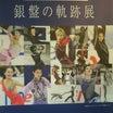 「銀盤の軌跡展」大輔さん真央さんの衣装と8K映像&刑事くん知子ちゃんインタビュー動画