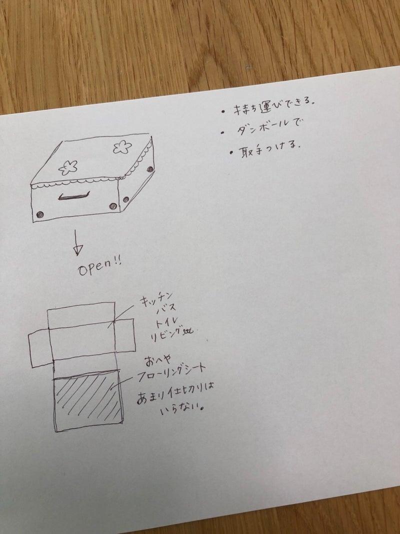 ハウス 図 ダンボール 設計