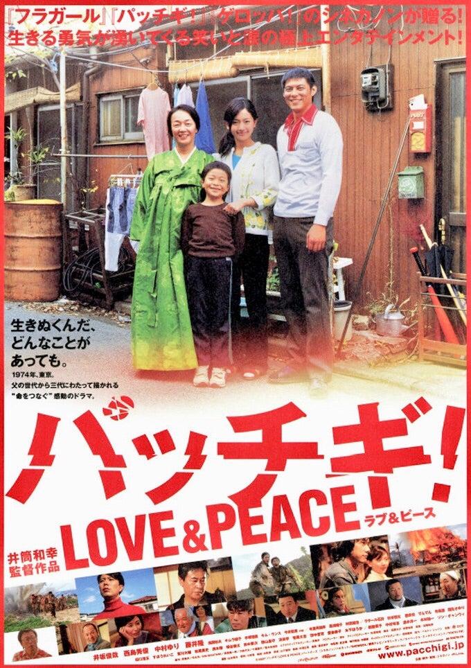 パッチギ LOVE & PEACE   ボチボ...