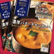 ついに発売! 【インド料理 シタール】のバターチキンカレー! のレトルト。の記事に添付されている画像