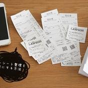 ★ダイソー100円ファイルでレシート整理をラクにする方法!