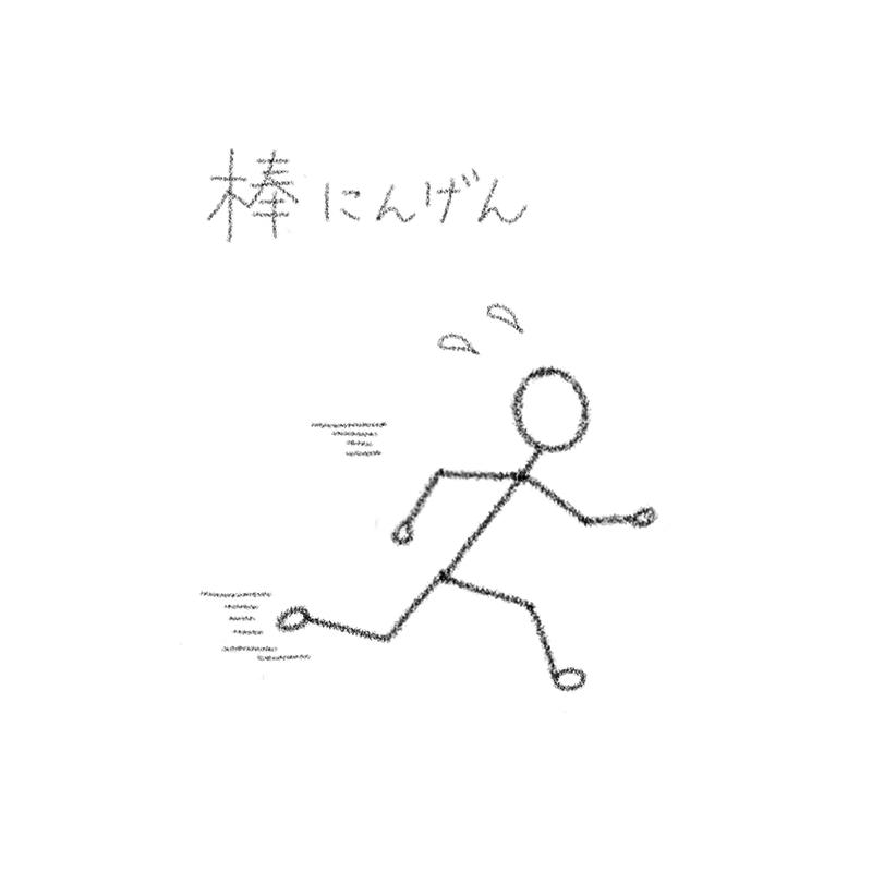 棒人間の動き小技伝わる イラストグラフィックで想い