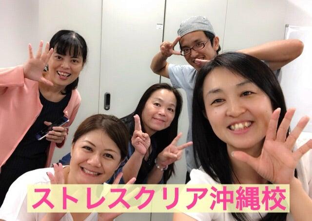 ストレスクリア・沖縄・悩み・解決・2つの質問・コーチング