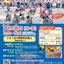 10/8(月)キッズバイクレース 第4回ラブリーフェスタ杯開催!