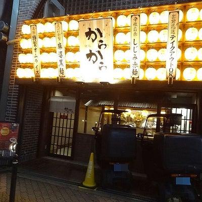 麺屋 からから 西心斎橋店。。の記事に添付されている画像