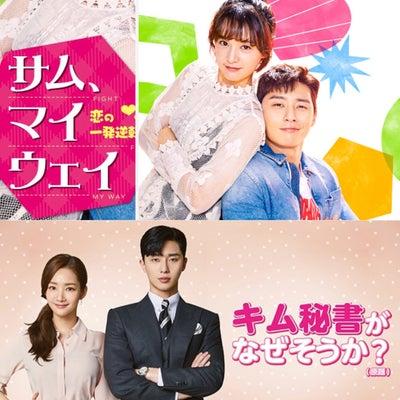 日本放送「キム秘書がなぜそうか」と「サムマイウェイ」の記事に添付されている画像