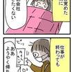 アラ子バイト漫画44 ~仕方なく会社に通う日々~
