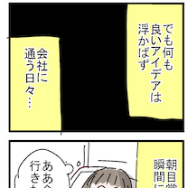 アラ子バイト漫画44 ~仕方なく会社に通う日々~の記事に添付されている画像