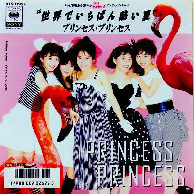 Image result for プリンセス プリンセス 世界 で いちばん 熱い 夏