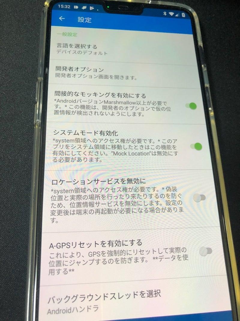 位置 android go ポケモン 偽装