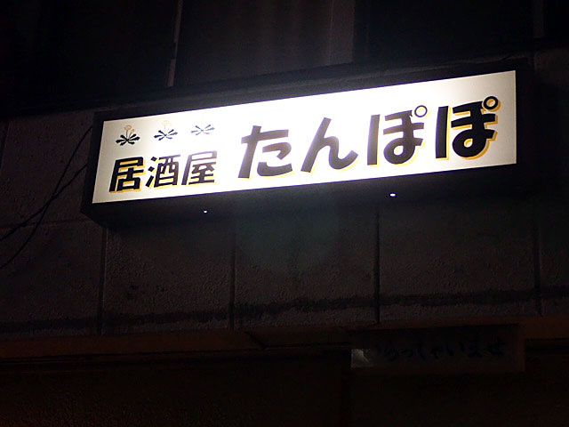 西尾 市 居酒屋 呑ん 気