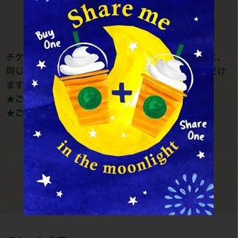 スタバ 皆んなには来た?Share me in the moonlight  注意点!!