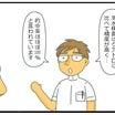 妊娠レポ④「羊水検査」