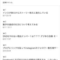ブログにリンクを貼ってinstagramのフォロワー数を増やす方法(リライト)の記事に添付されている画像