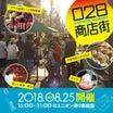 8月25日(土)「028商店街イブニングマーケット」開催のお知らせ