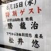 8月15日朝日劇場★新川劇団★勝龍治総裁ゲスト★