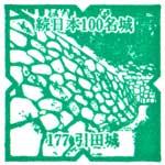 【スタンプ】引田城