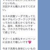 """残り2週間、残13セット!""""赤字覚悟の2段階サマーキャンペーン!!の画像"""