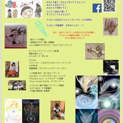 京都イベント出展の記事に添付されている画像