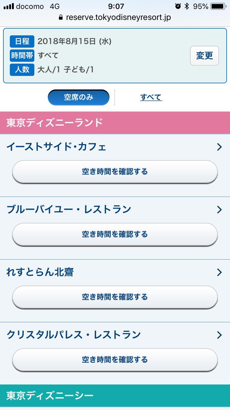 お盆の海]④ワンタッチ攻略オンライン予約当日枠 東京ディズニーシーの