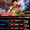 岩佐亮佑vsTJ・ドヘニー 「当日計量クリア!」 IBF世界スーパーバンタム級戦
