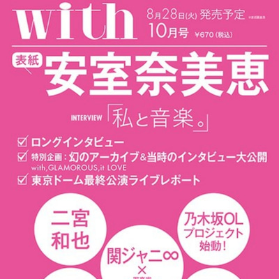 関ジャニ∞×梅佳代さんの記事に添付されている画像