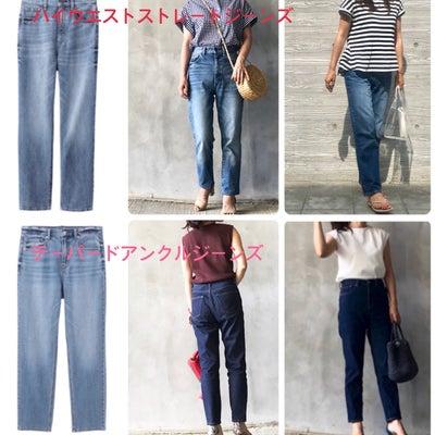 【GU新作☆神デニム】テーパードアンクルジーンズを買う時の注意点の記事に添付されている画像