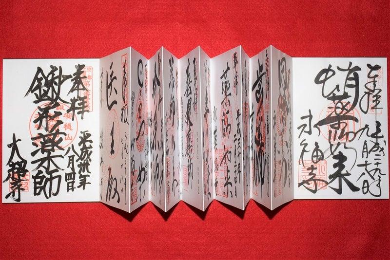 京都十二薬師霊場の御朱印 | だ...