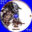 映画『ザ・プレデター』 DVD/BDラベル Part.2
