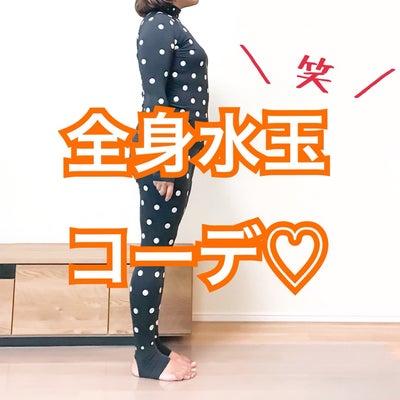 【衝撃】ぽっちゃりがZOZOスーツを着てみたら...!の記事に添付されている画像