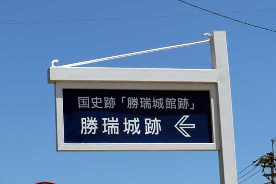 【6】勝瑞城