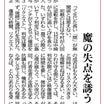 8月16日 阪神戦 第17戦(11勝6敗) M32