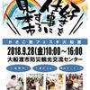 【ついに岩手県で!9月28日かさこ塾フェスタ大船渡で「なかまつ小百合の魔法のメイク」致します!】の画像