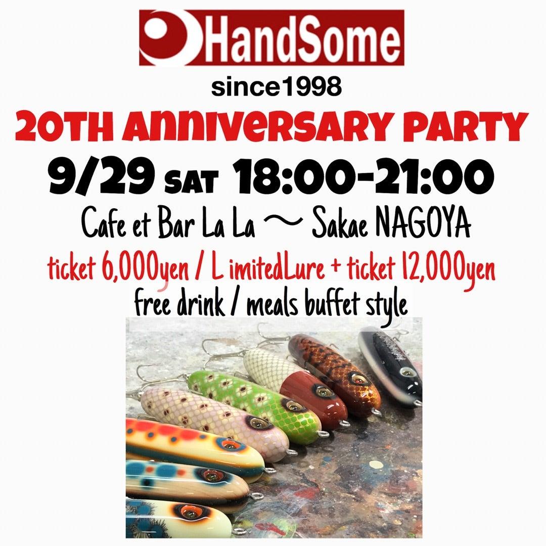 ハンドサム20周年記念パーティのお知らせ