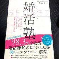シークレット婚活塾(井上敬一)1300円の記事に添付されている画像