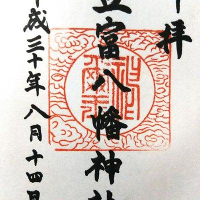 ☆豊富八幡神社(豊富町)☆の記事に添付されている画像